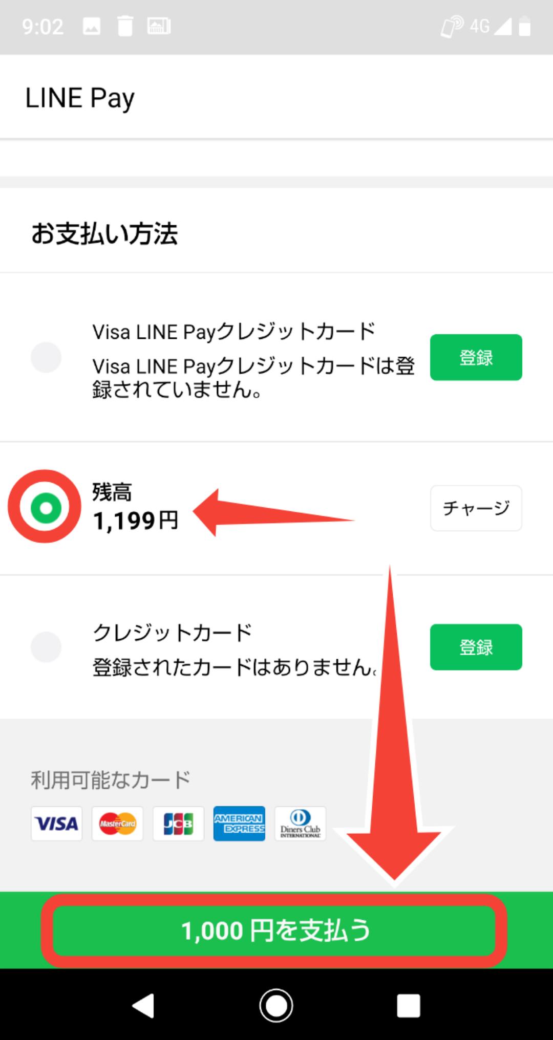LINE pay・LINEクレジットへのチャージ方法4