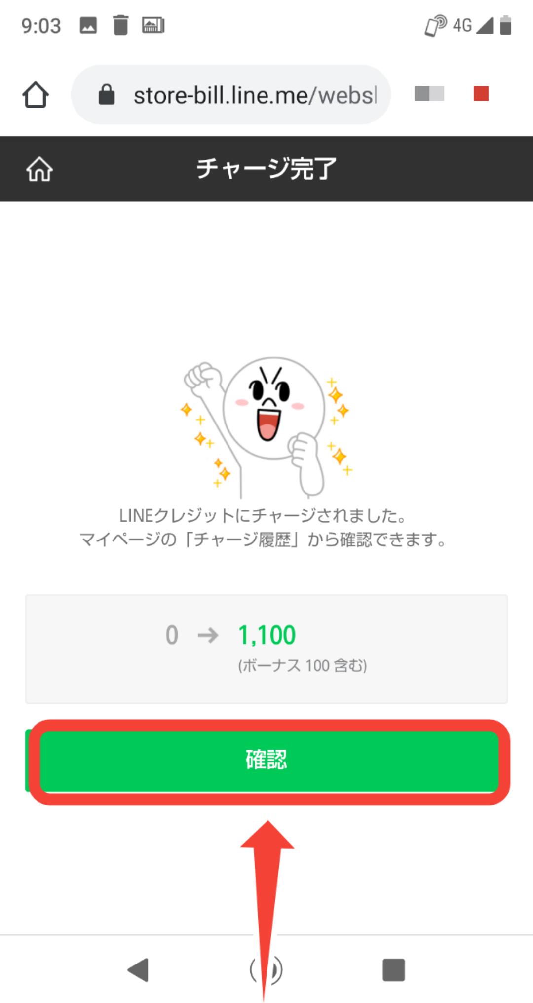 LINE pay・LINEクレジットへのチャージ方法7