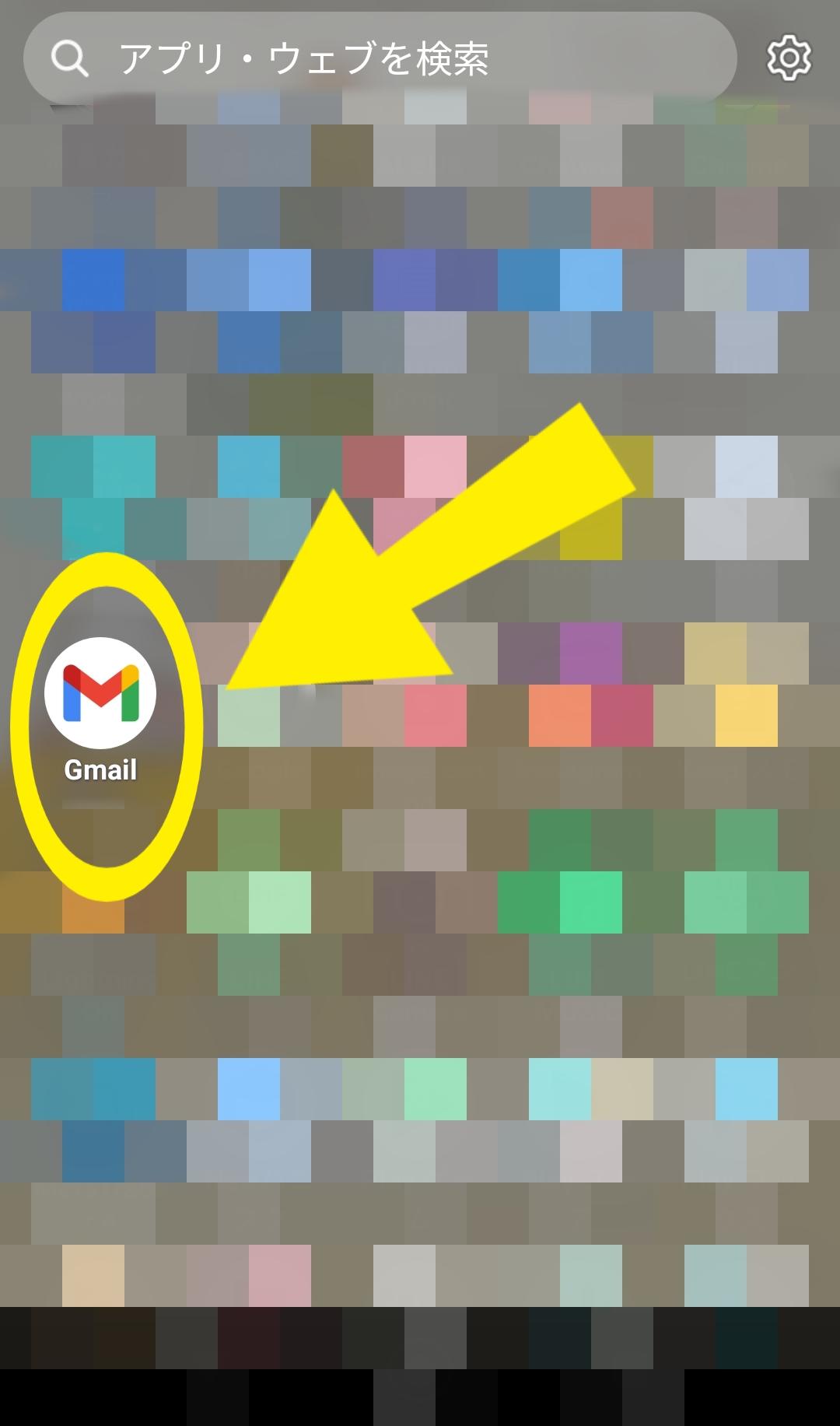 Gmail スマホアプリ 一覧 タップ