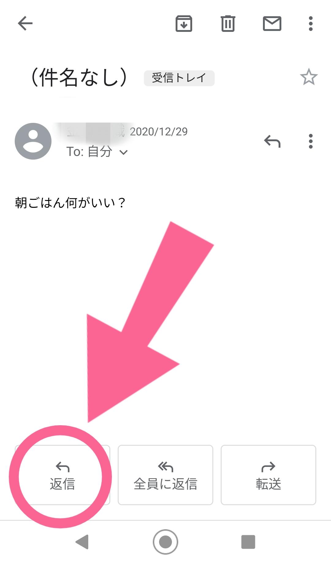 Gmail メール 一番下 返信 タップ