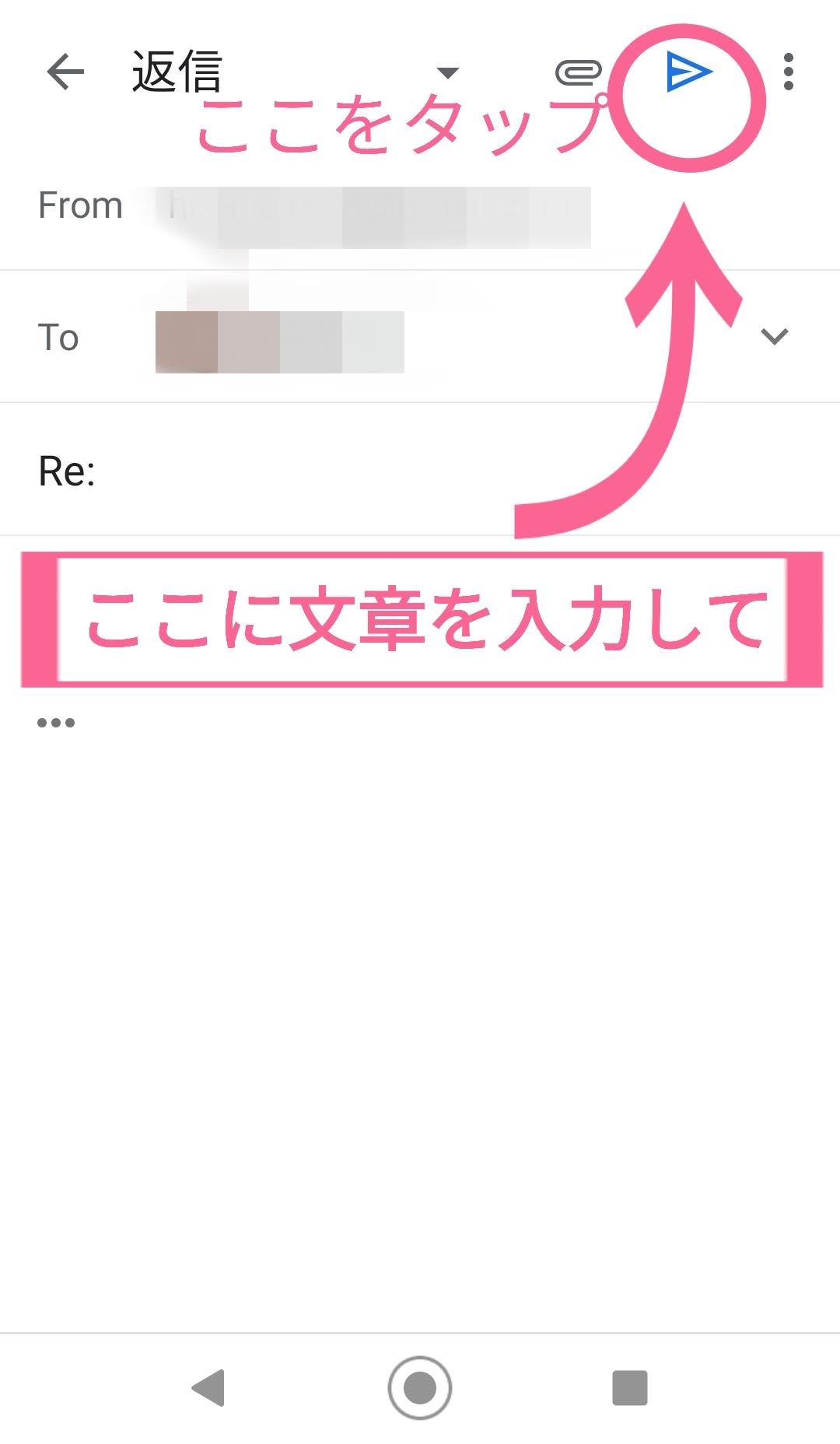 Gmail 本文 入力 青い 飛行機 送信 タップ 完了
