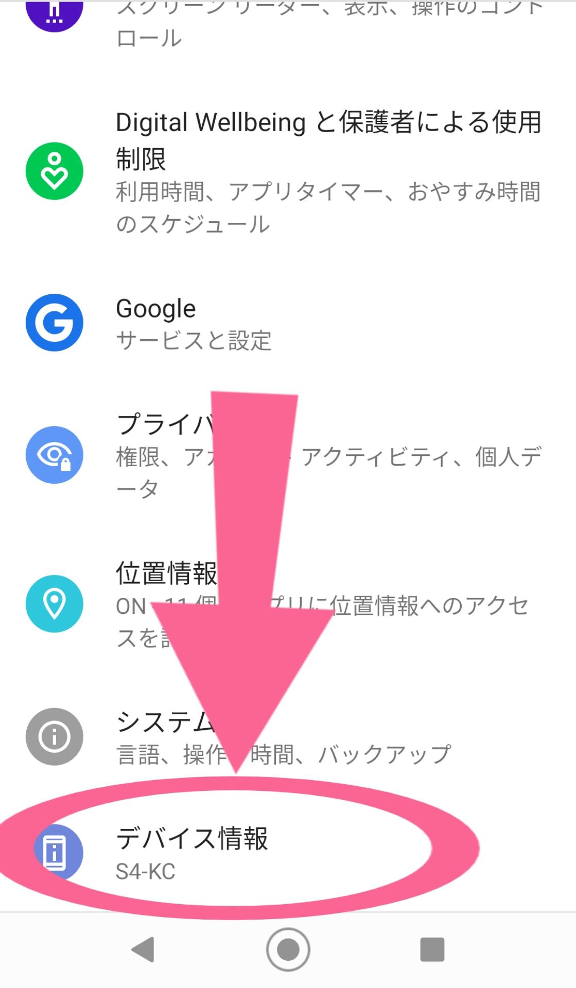 スマホ Android 設定 デバイス情報 タップ