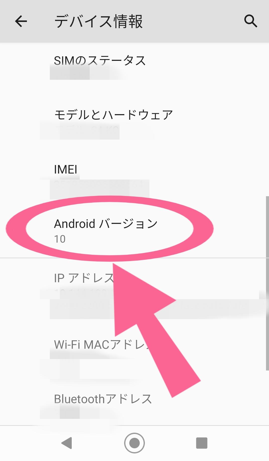 スマホ Android 設定 Androidバージョン 開く