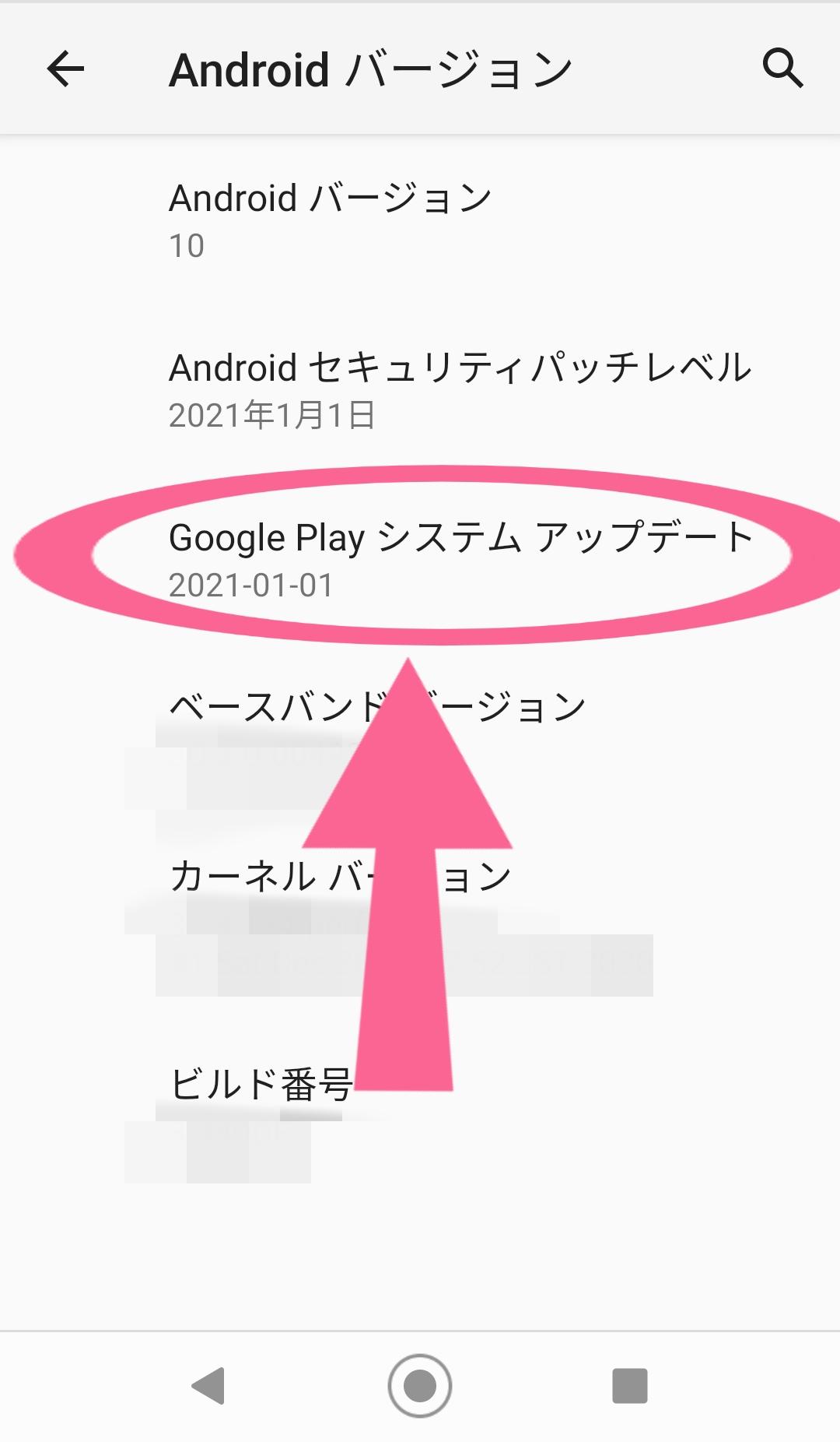 スマホ Android 設定 Google Play システムアップデート タップ