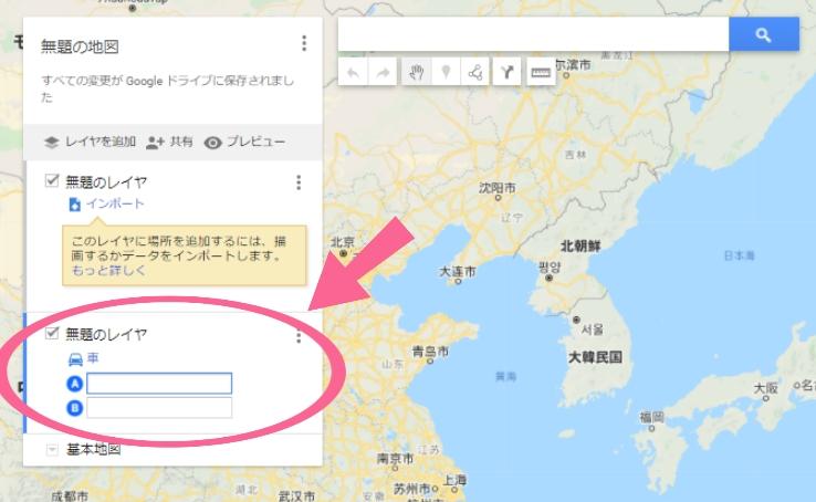 Google マイマップ 上 下 出発地 目的地 入力 完了