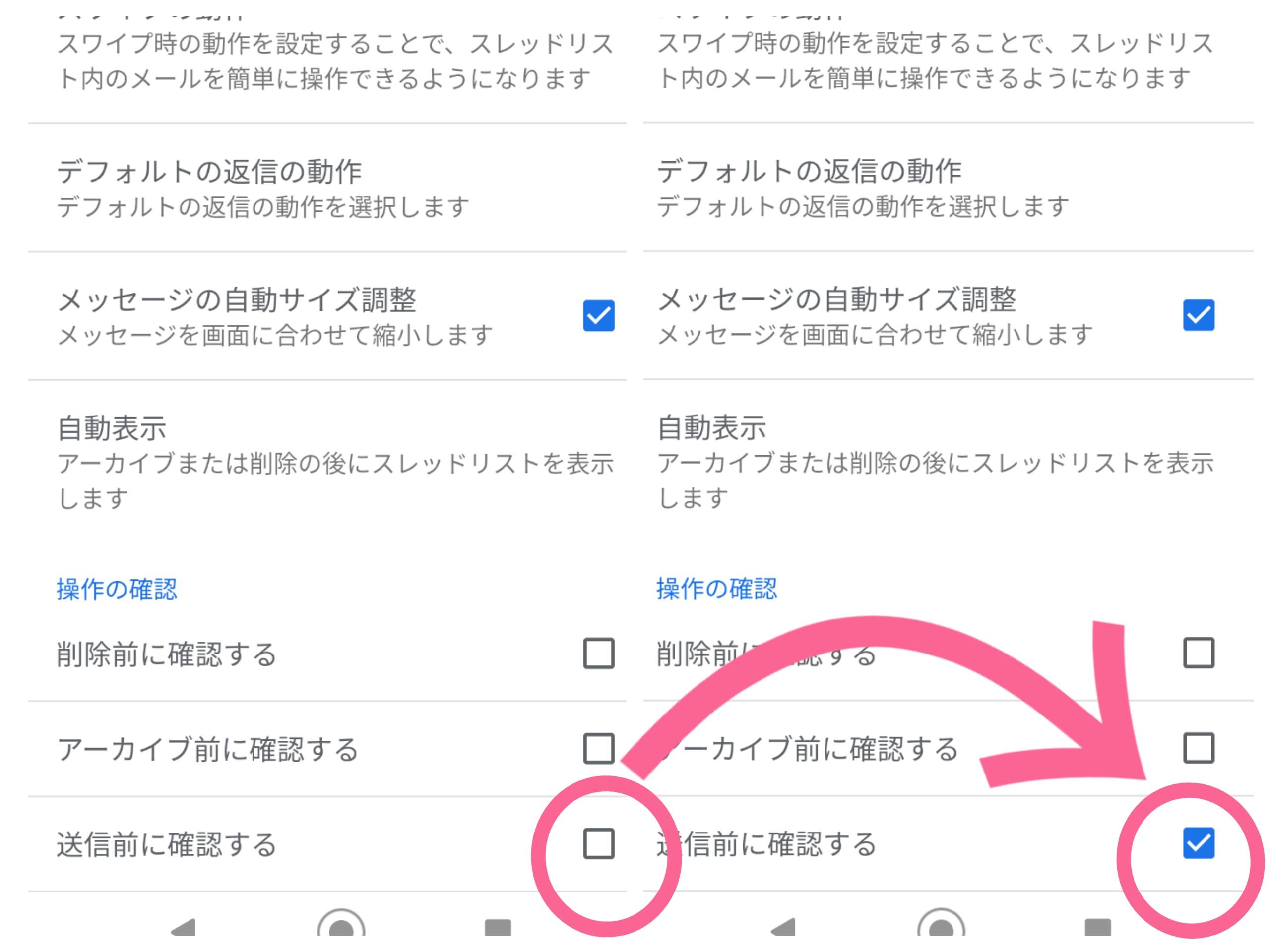 Gmail 全般設定 操作の確認 送信前に確認する チェック オン 完了