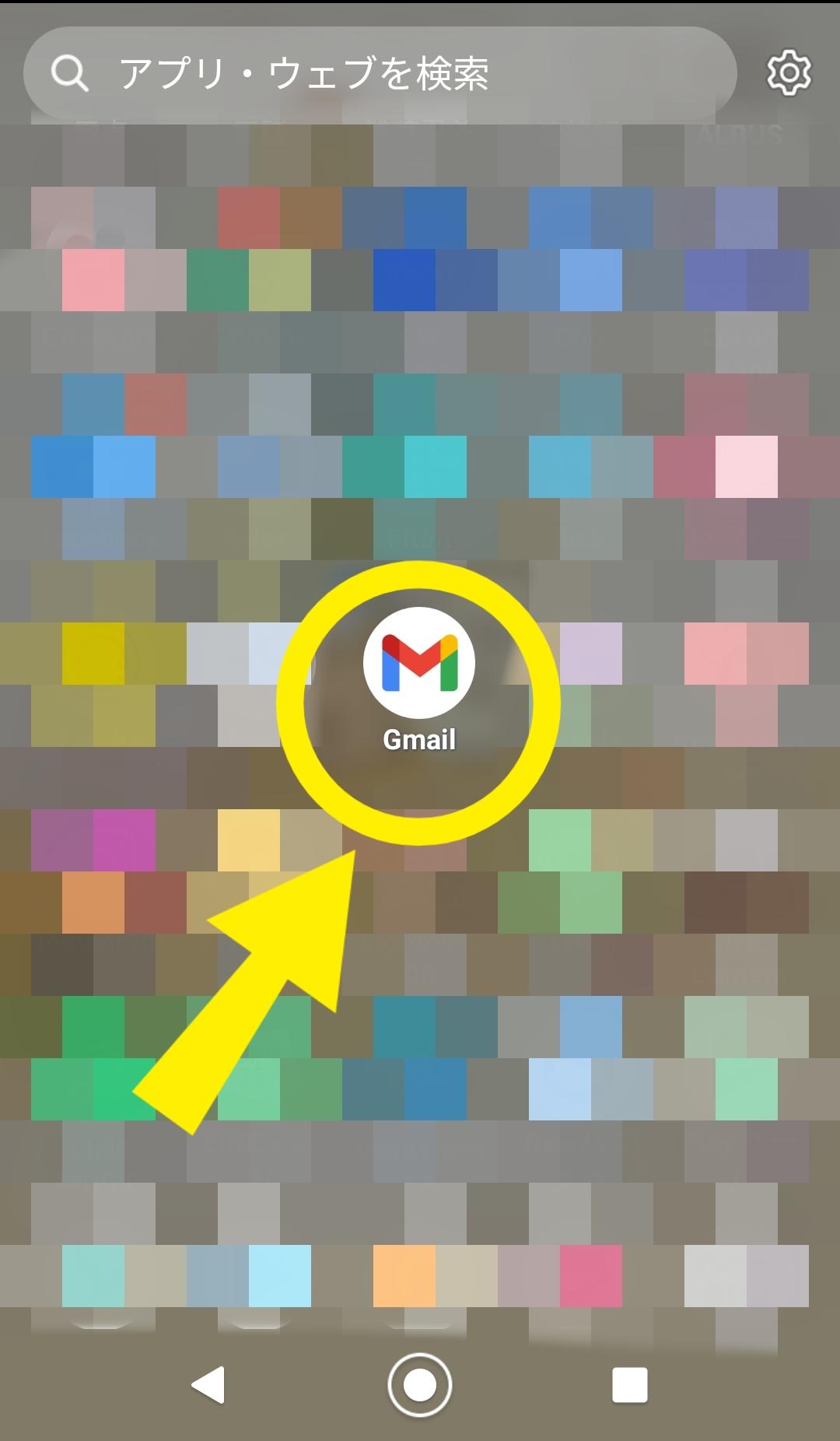 Gmail ホーム画面 スマホ アプリ タップ
