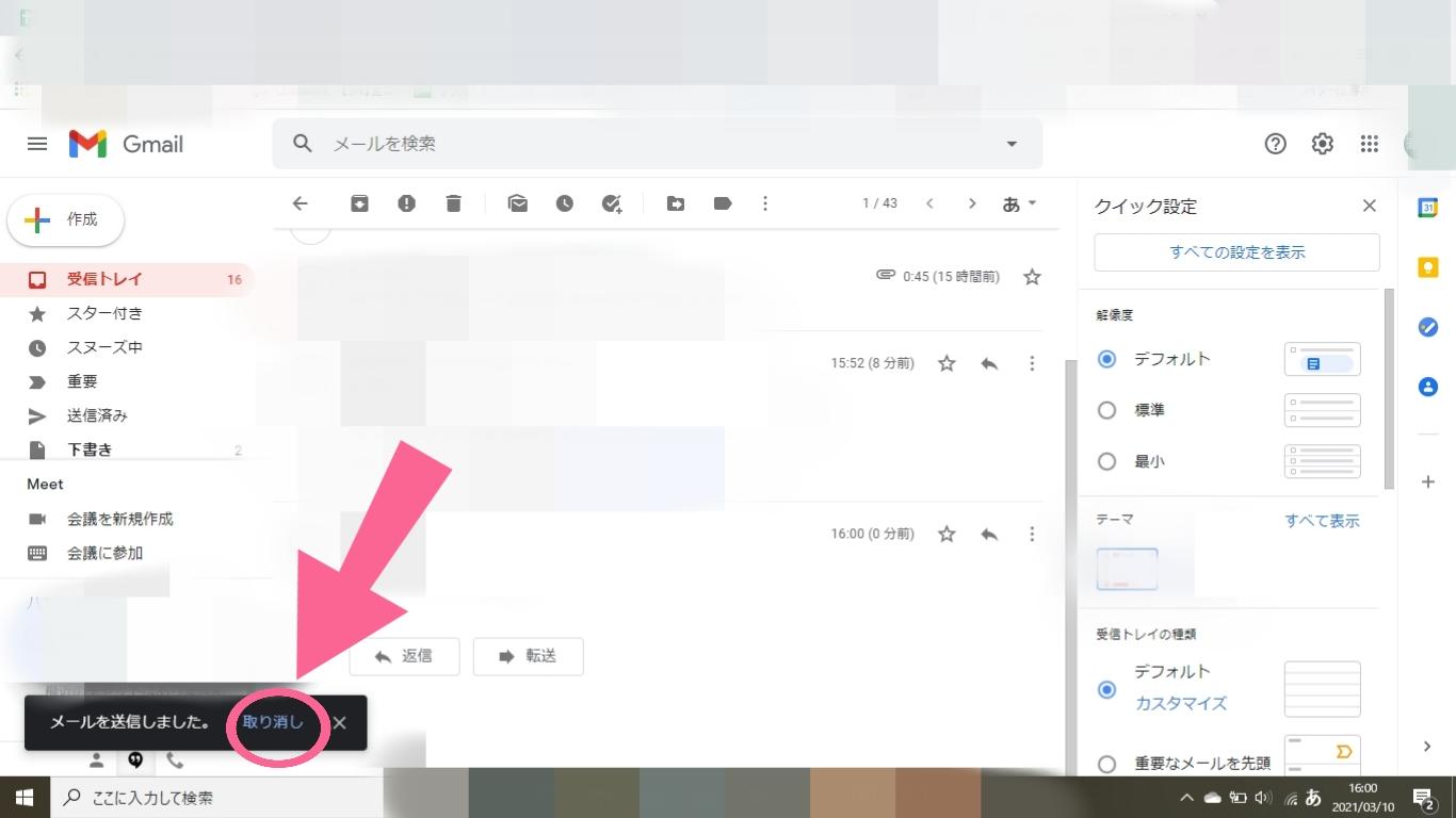 Gmail PC 送信直後 取り消し クリック