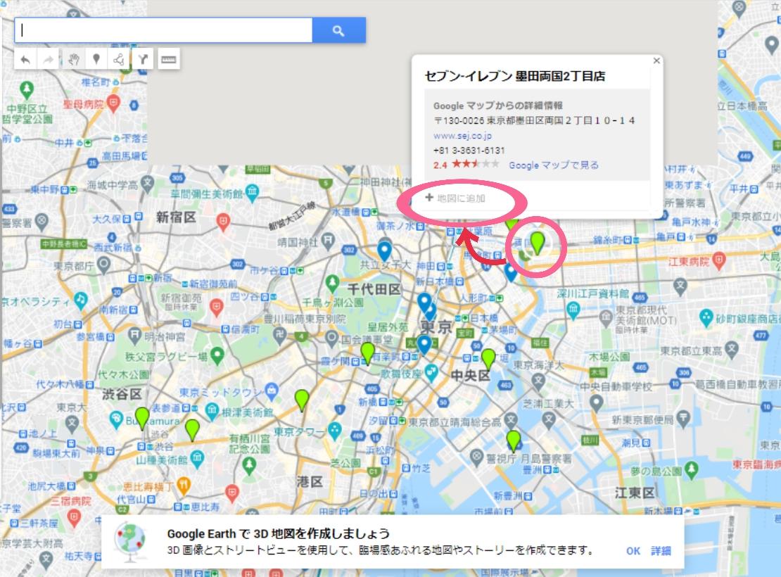 マイマップ アイコン 開く 地図に追加 完了