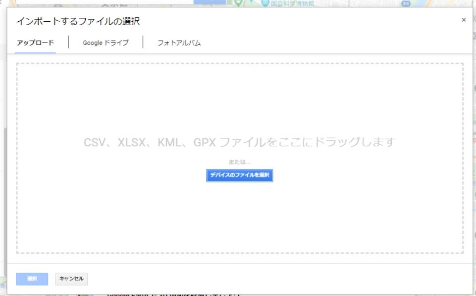 マイマップ インポート ファイル ドラッグ