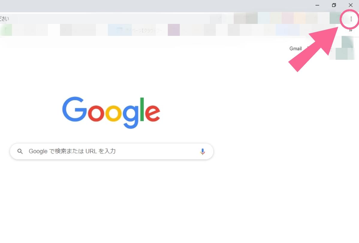 Google Chrome ブラウザ 右上 縦3つ並ぶ点々 メニュー 開く