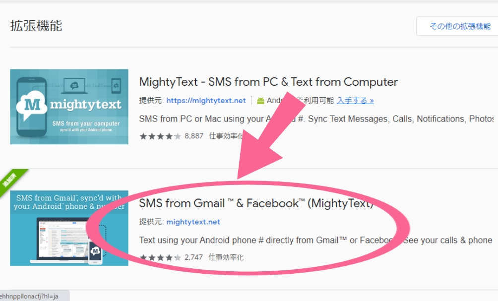 Google Chrome ストアを検索 SMS from Gmail ™ & Facebook™ (MightyText) 詳細画面 表示