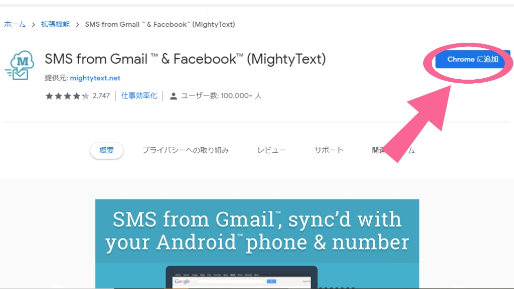 Google Chrome SMS from Gmail ™ & Facebook™ (MightyText) Chromeに追加 クリック