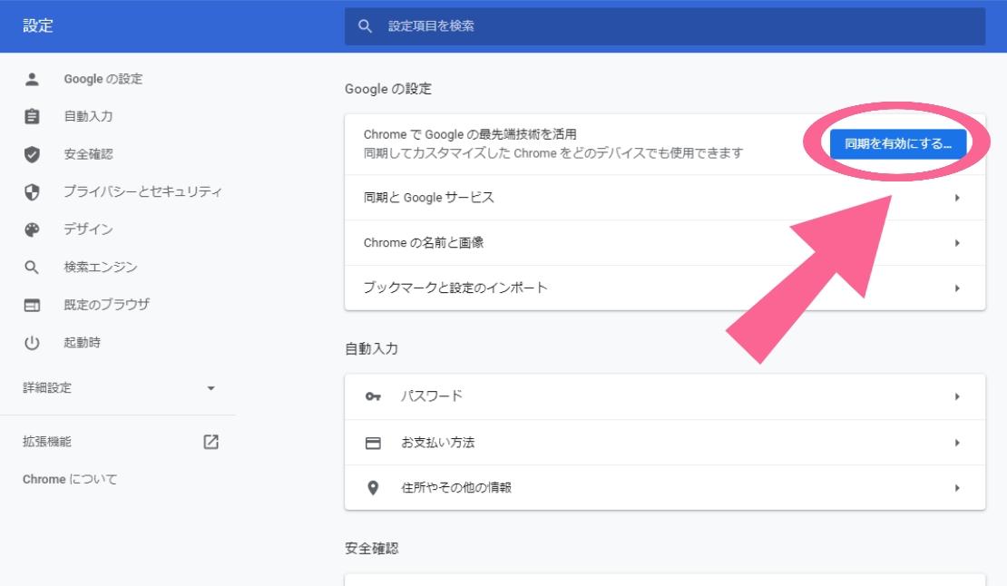 Google Chrome 設定 同期を有効にする 青いボタン クリック