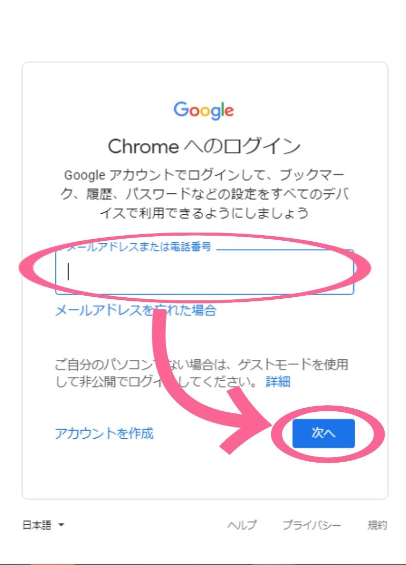 Google Chrome 設定 同期を有効にする ログイン画面 入力 次へ