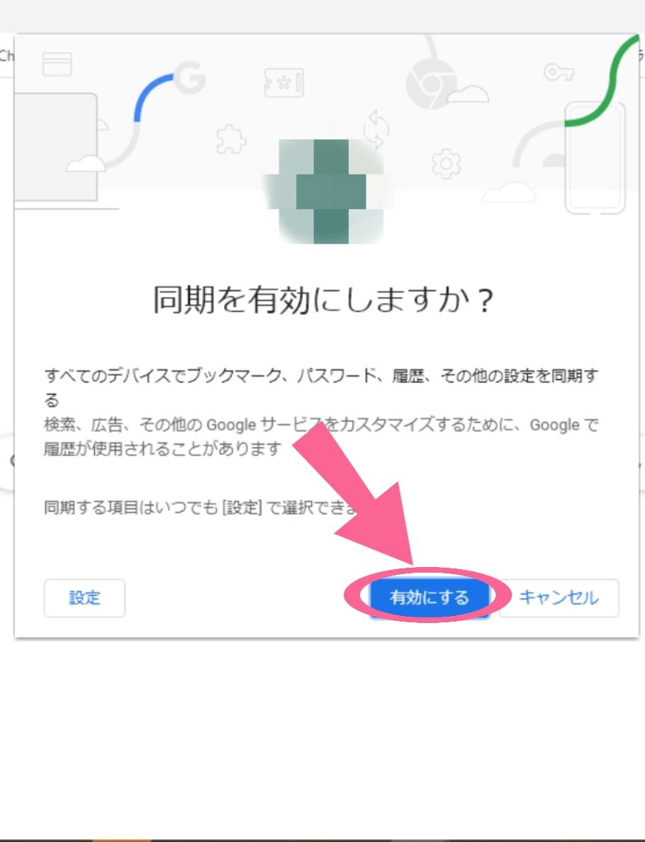 Google Chrome 設定 同期を有効にする 有効にする 再度 クリック 完了