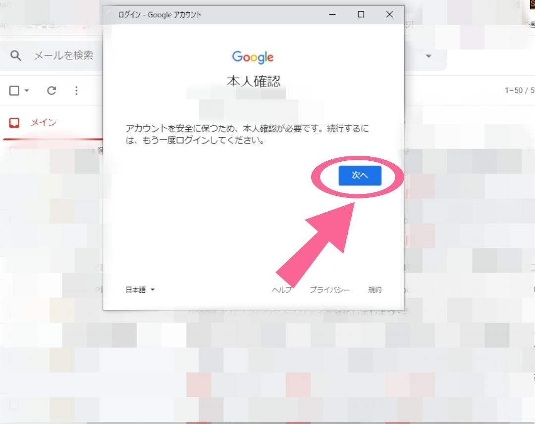 Gmail PC 本人確認 画面 次へ ログイン