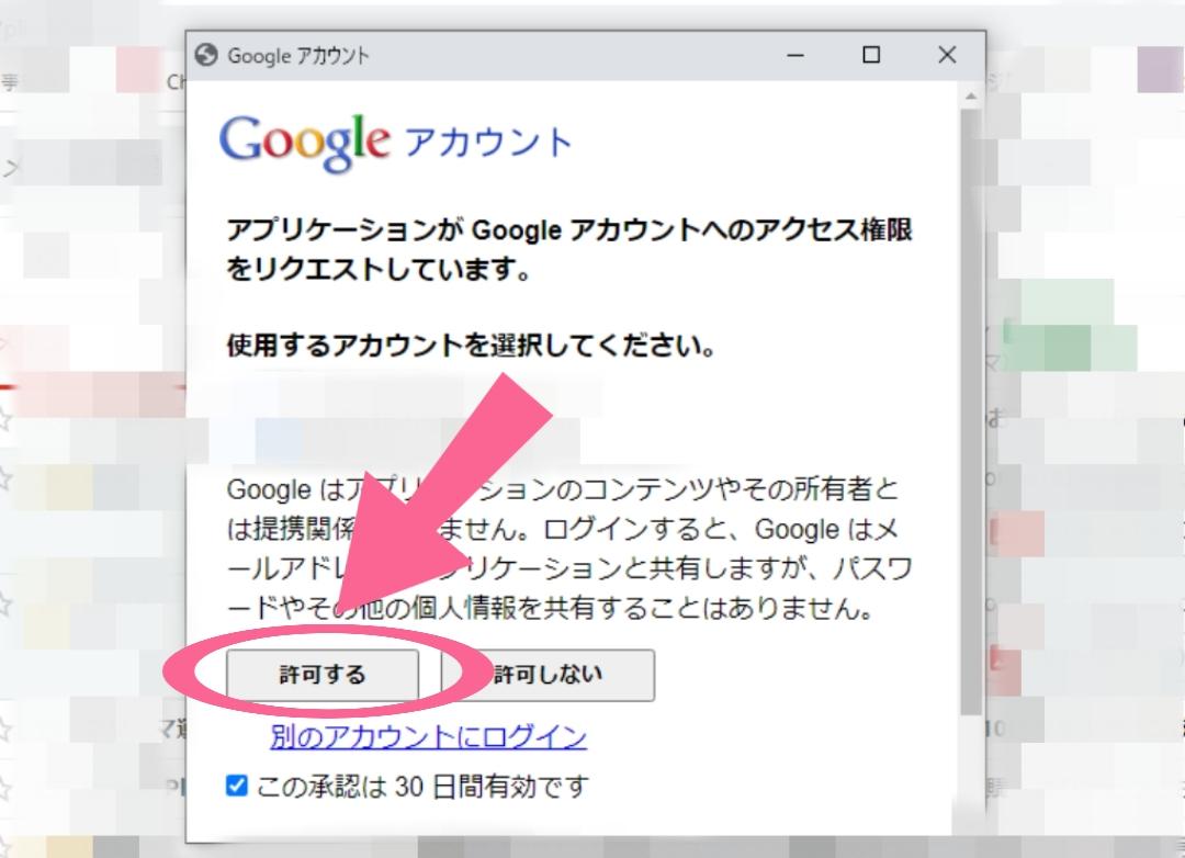 Gmail PC アプリケーション アクセス権限 リクエスト 許可する クリック