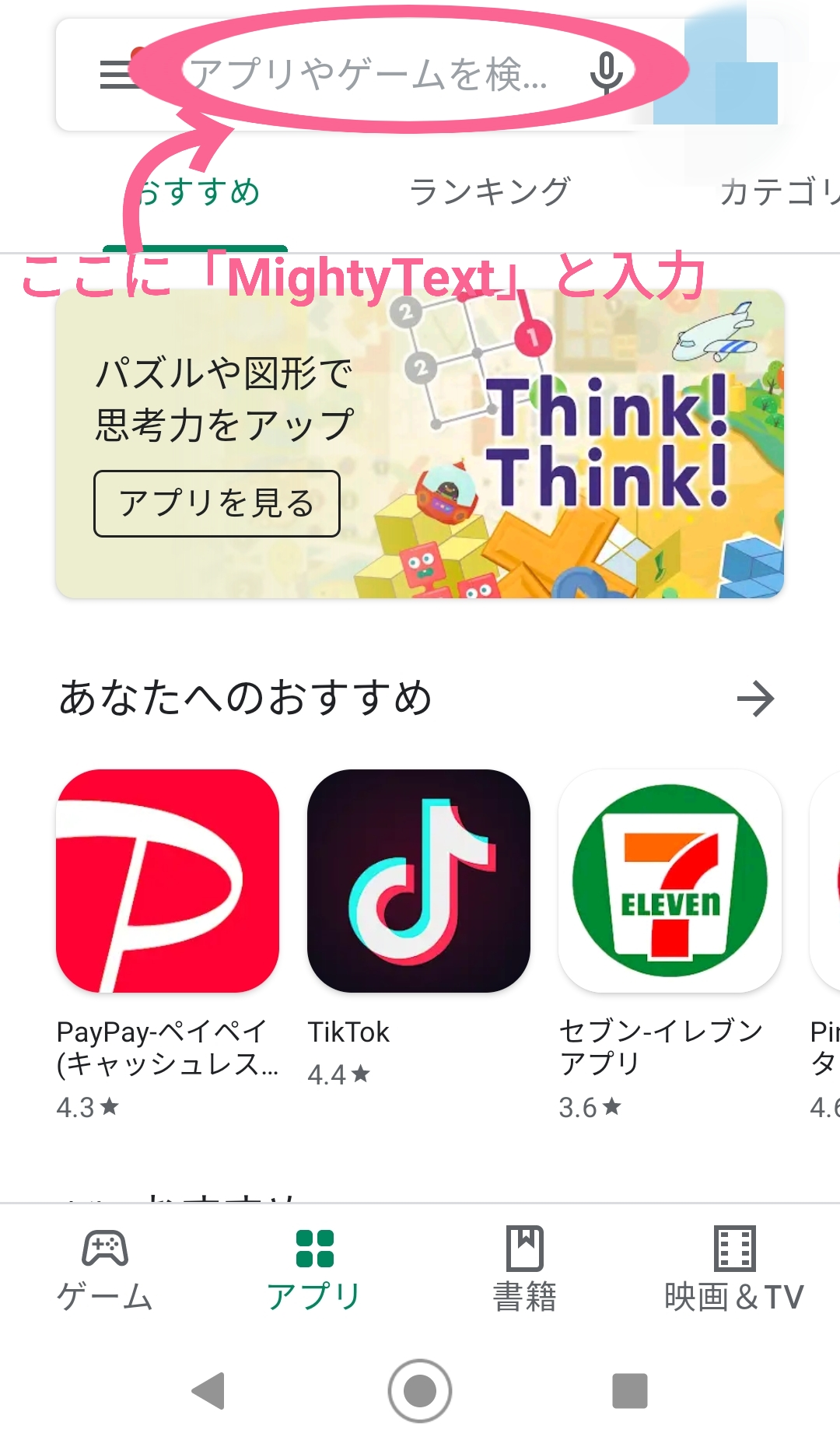 Android スマホ Google Play ストア MightyText 検索