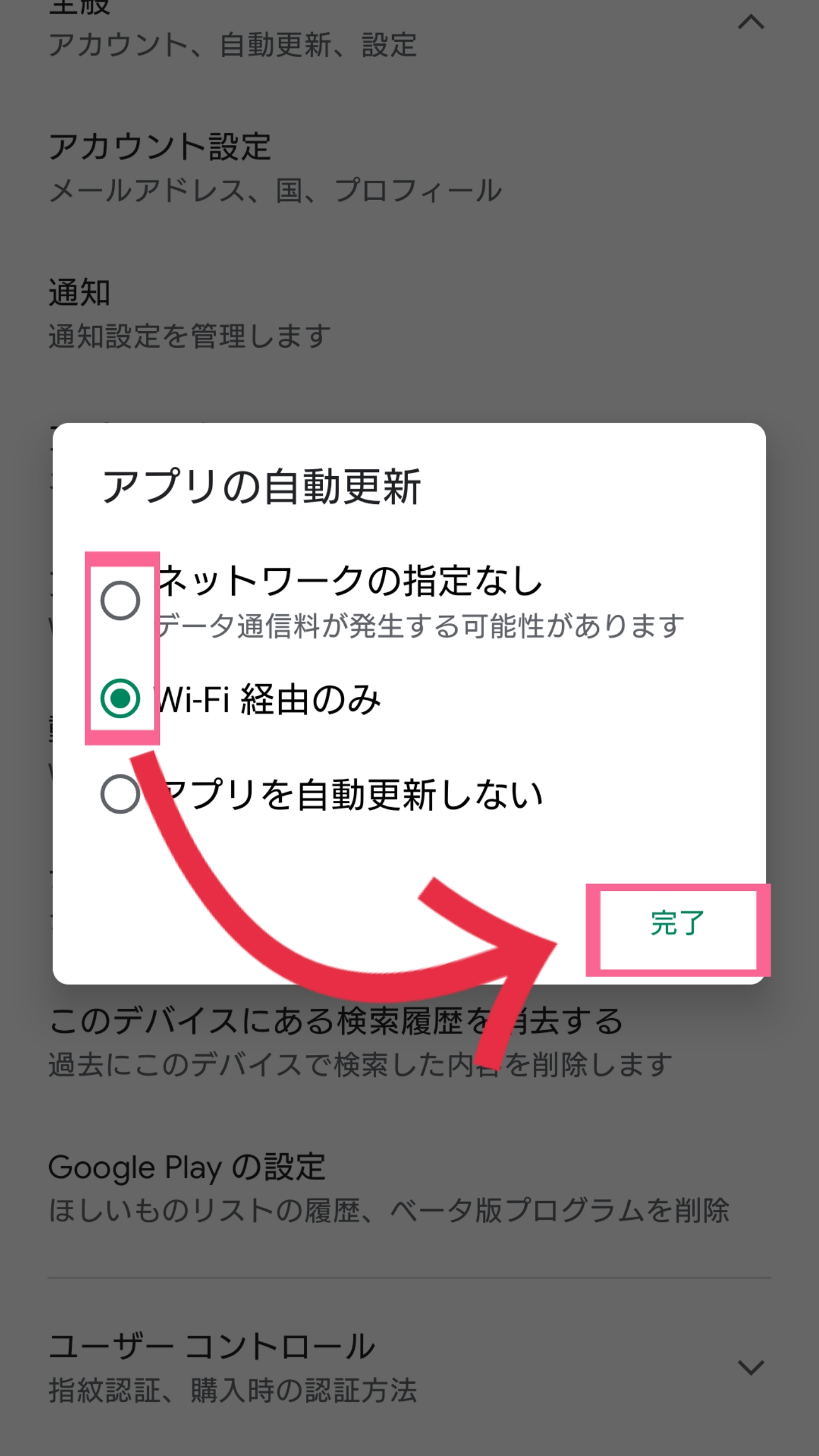 Instagram アプリ 設定 アプリの自動更新 ネットワークの指定なし Wi-Fi経由のみ チェック 完了