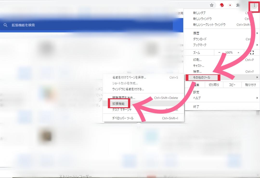 Google Chrome PC その他のツール 拡張機能 クリック