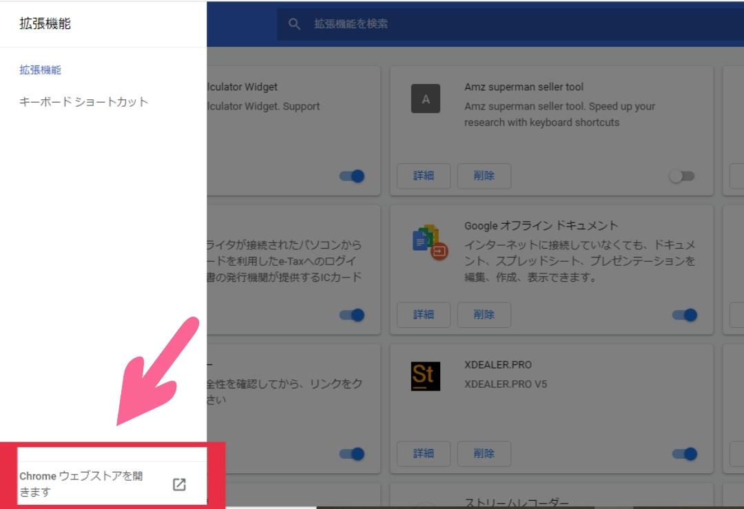 Google Chrome PC 拡張機能 Chrome ウェブストアを開きます クリック