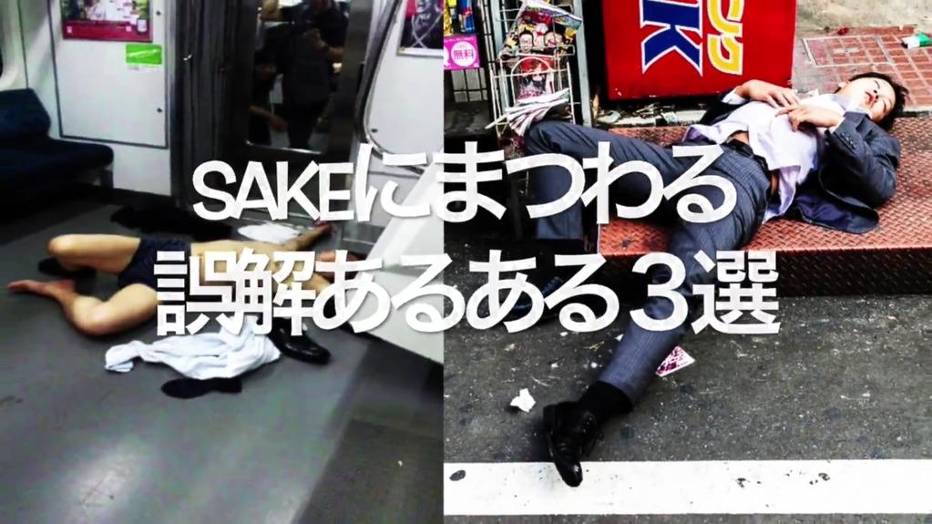 Masimas(マシマス)の日本酒(SAKE)の誤解あるある