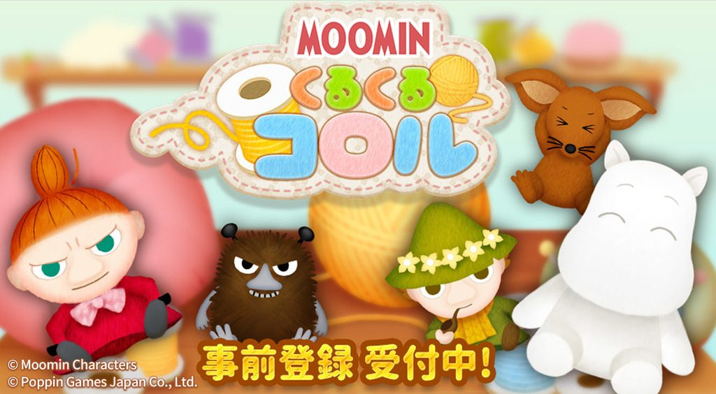 【事前予約】ムーミンのかわいいパズルがこの夏リリース♡【ムーミン くるくるコロル】