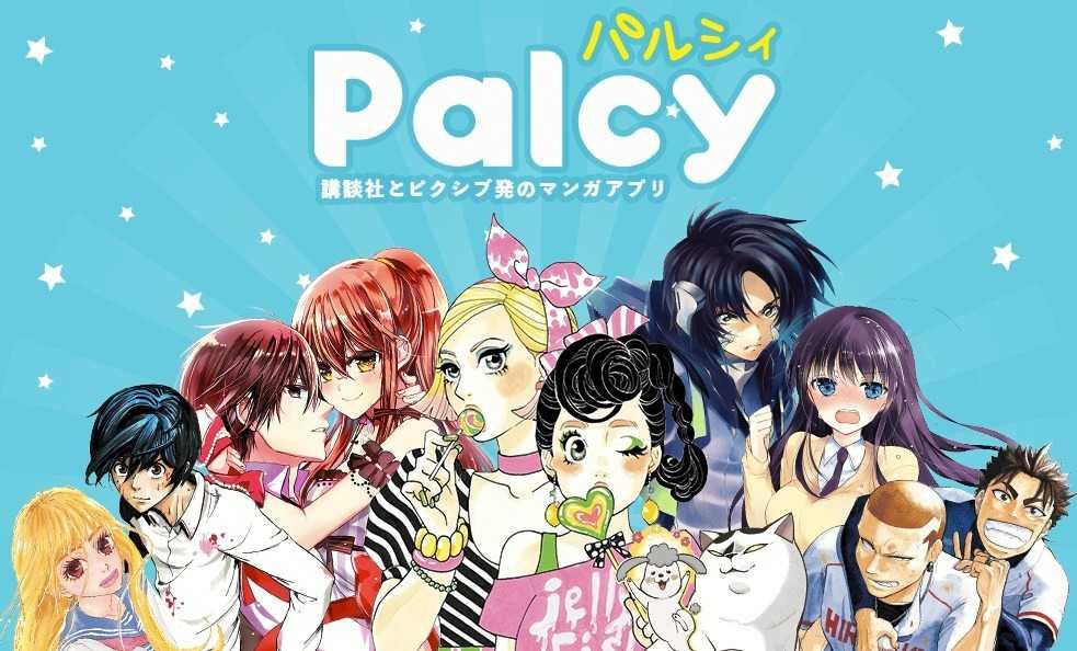 Palcy(パルシィ)