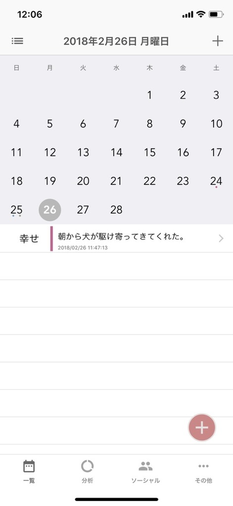 「KibunLog(気分ログ)」のカレンダーに追加された「幸せ」の気分