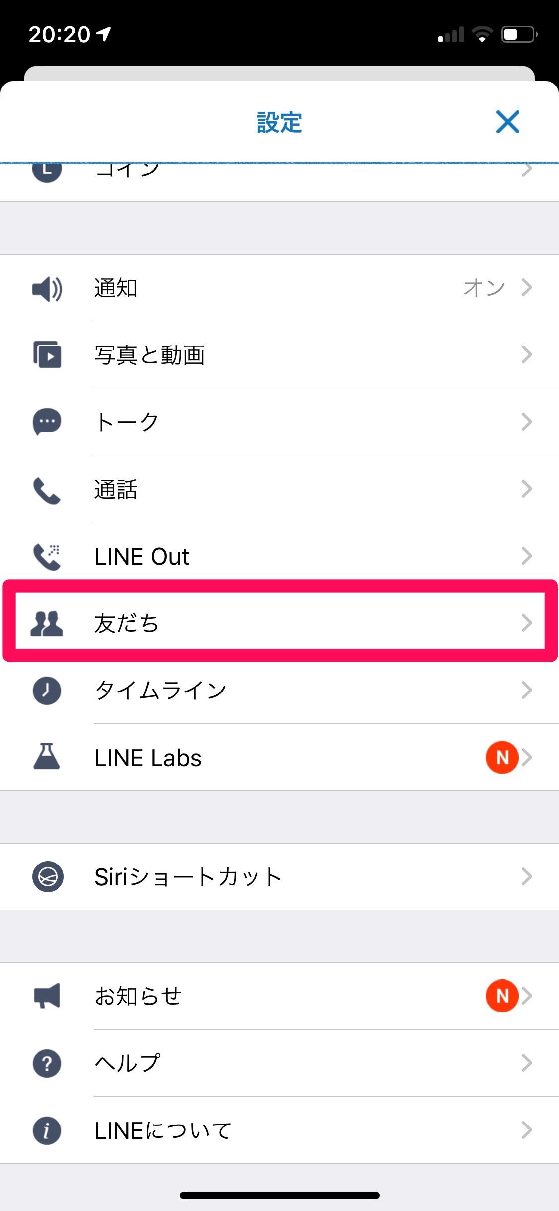 LINE 友だち 設定画面