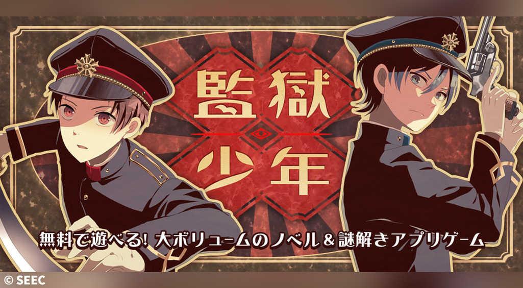 機密警察を舞台に、少年たちは兄の死をめぐる事件の真相を追う!!長編脱出ノベルゲーム【監獄少年】