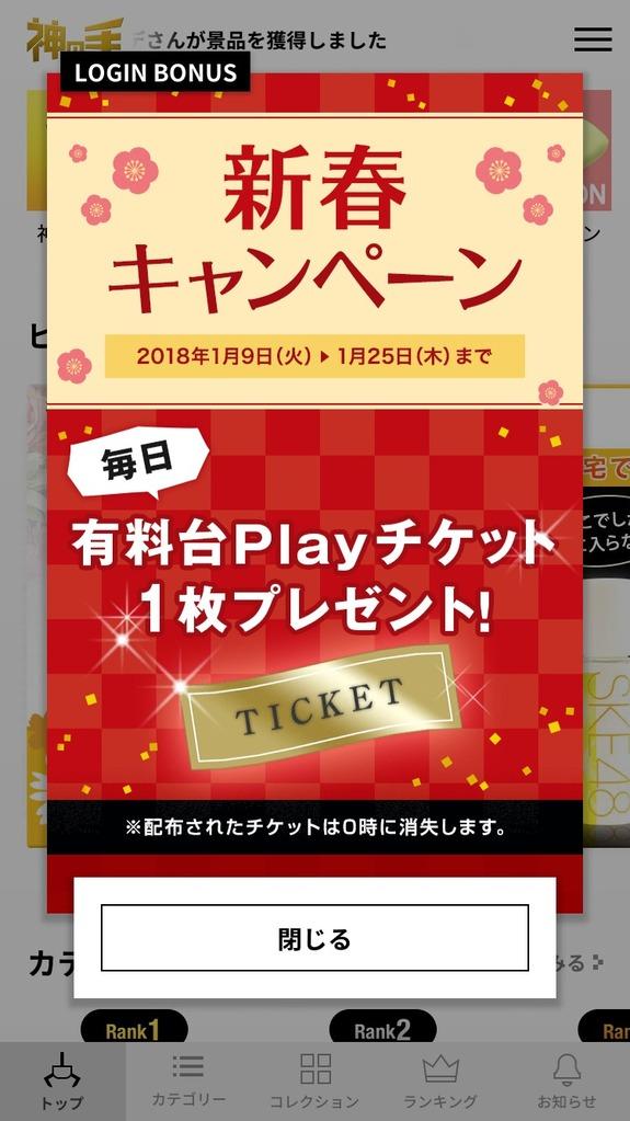 神の手の新春キャンペーンによる有料台チケットプレゼント