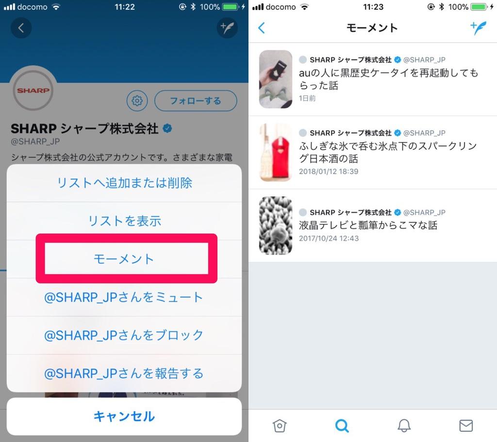 「Twitter(ツイッター)」