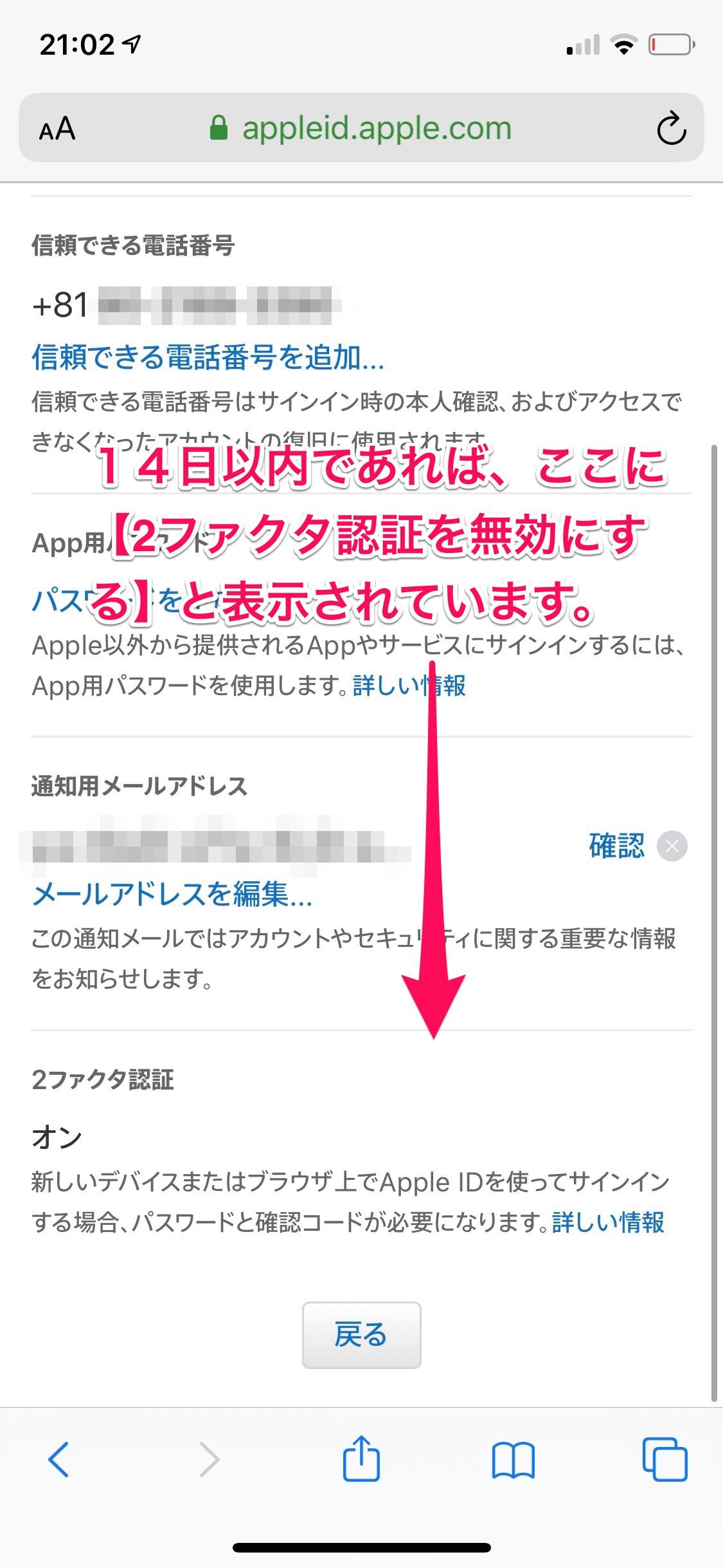 AppleID セキュリティ 2ファクタ無効