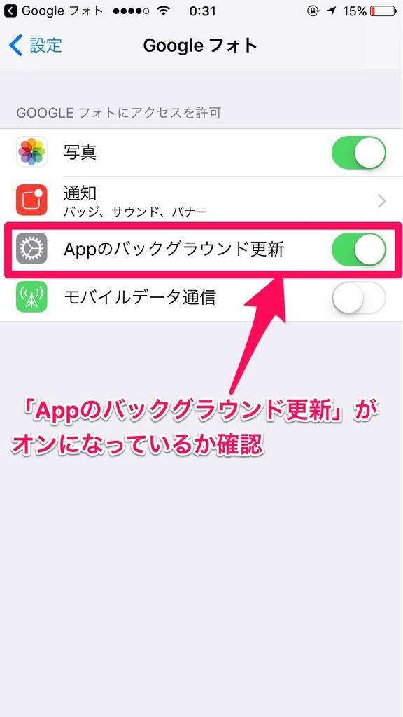 Appバックグラウンド更新をオンにする設定画面