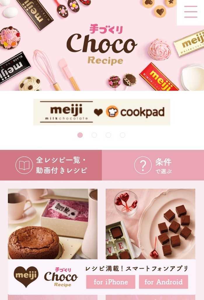 明治ミルクチョコレートのレシピページ