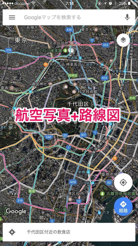 Googleマップに路線図レイヤと航空写真レイヤを表示させて楽しむ