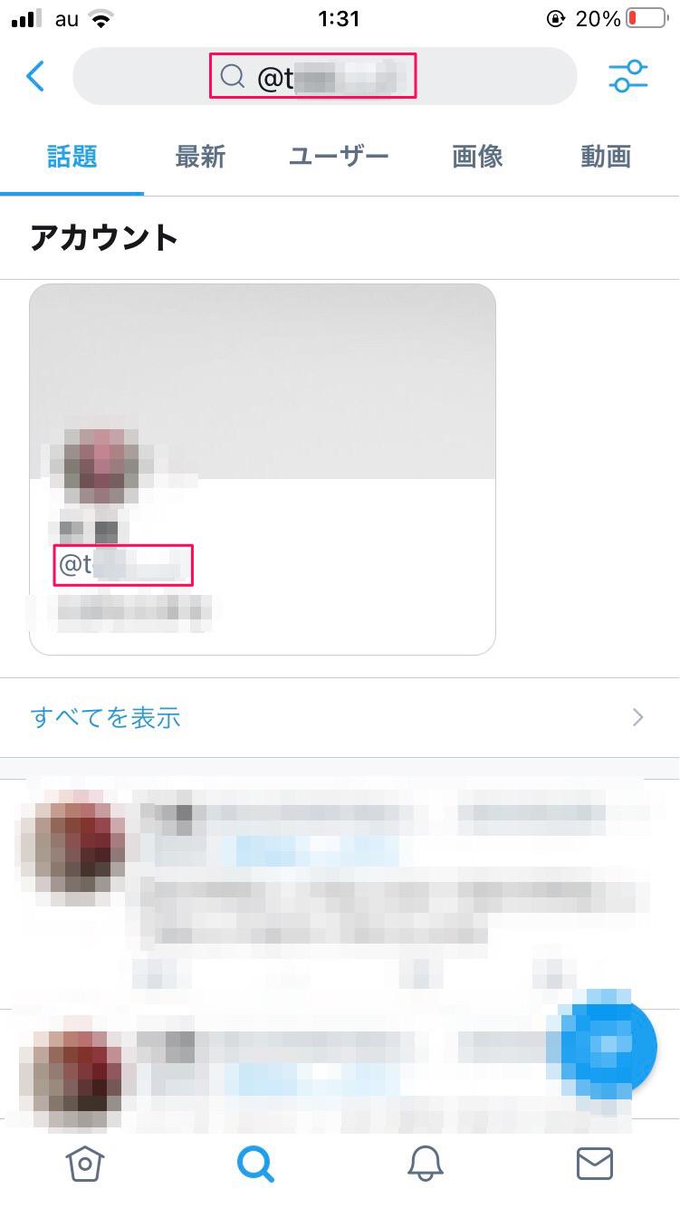 Twitter 検索結果