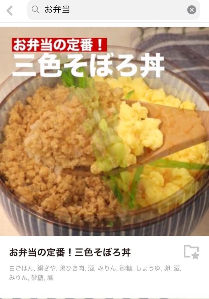 デリッシュキッチンのお弁当検索結果に表示された三色そぼろ丼