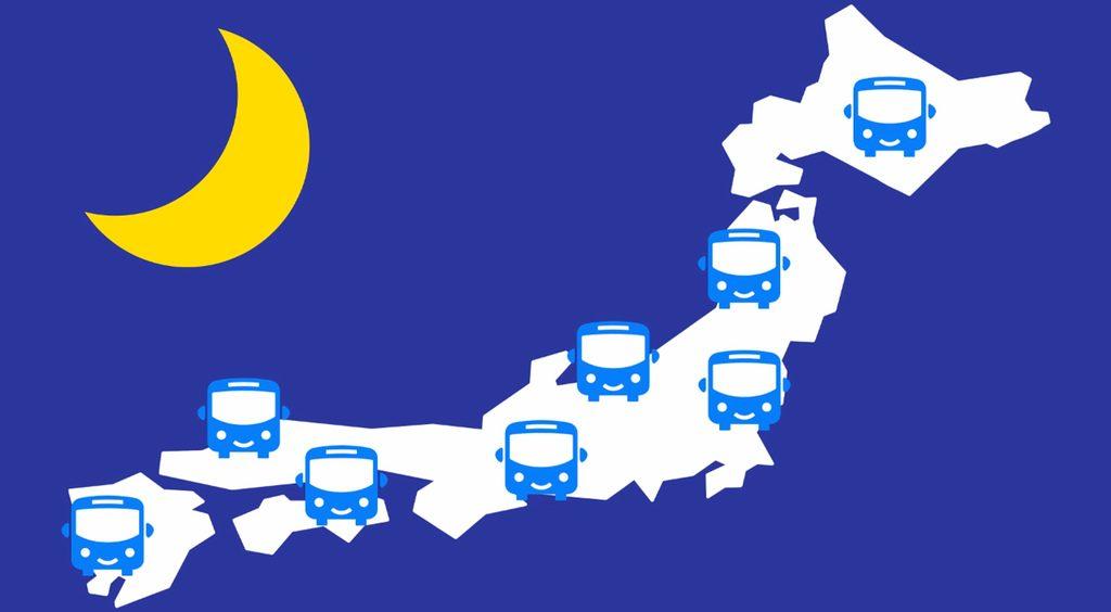 春休みは【最安値で】旅行へ行こう!日本最大級の高速バス比較アプリ。