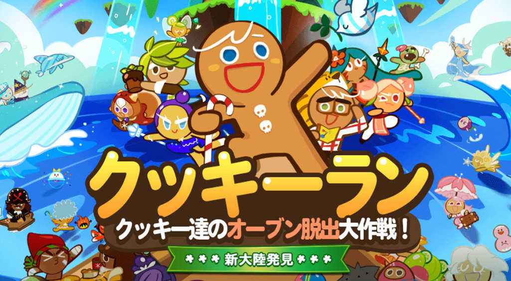 走れクッキー!甘くてキュートなランニングアクションゲーム【LINE クッキーラン】