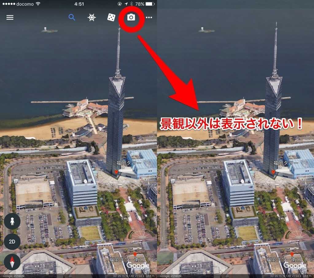 Google Earthの情報を減らしてスクリーンショットをするためのモード