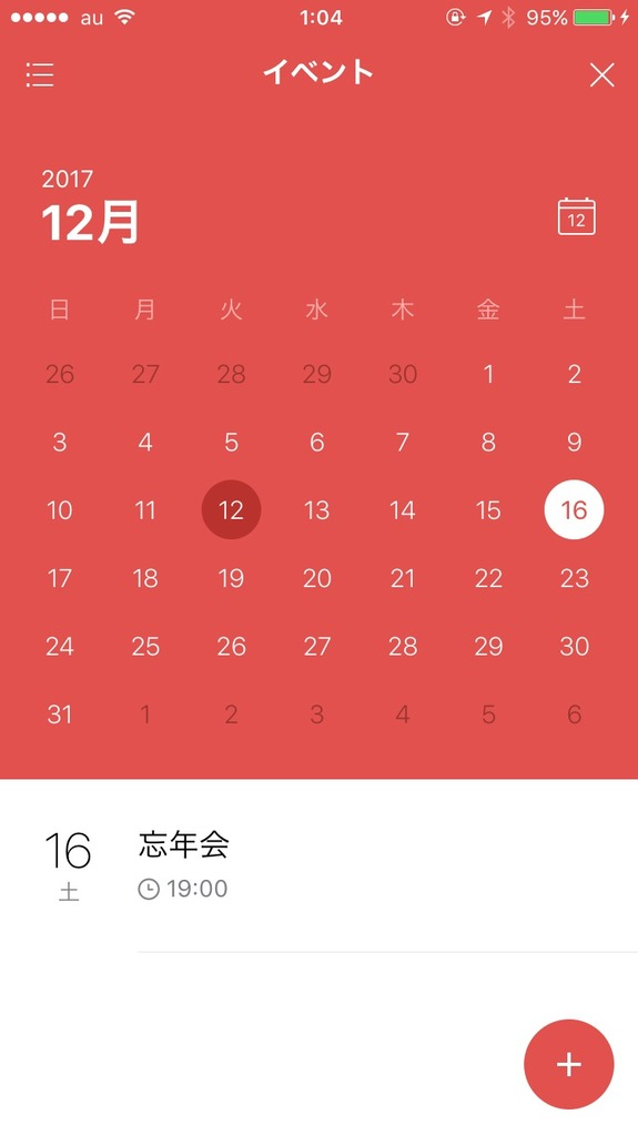 カレンダー表示のLINEの「イベント」