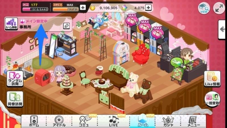 幸子からチョコをもらうためにメイン部屋に設定する方法