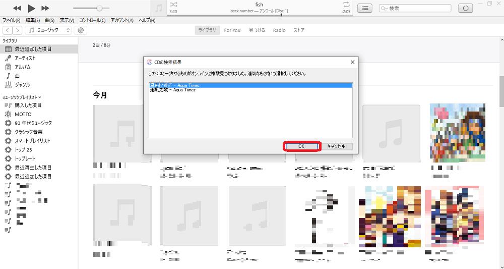 CD取込開始画面