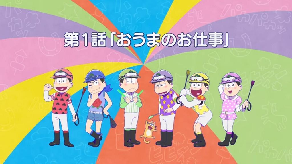 おそ松さんとJRAコラボのアニメ