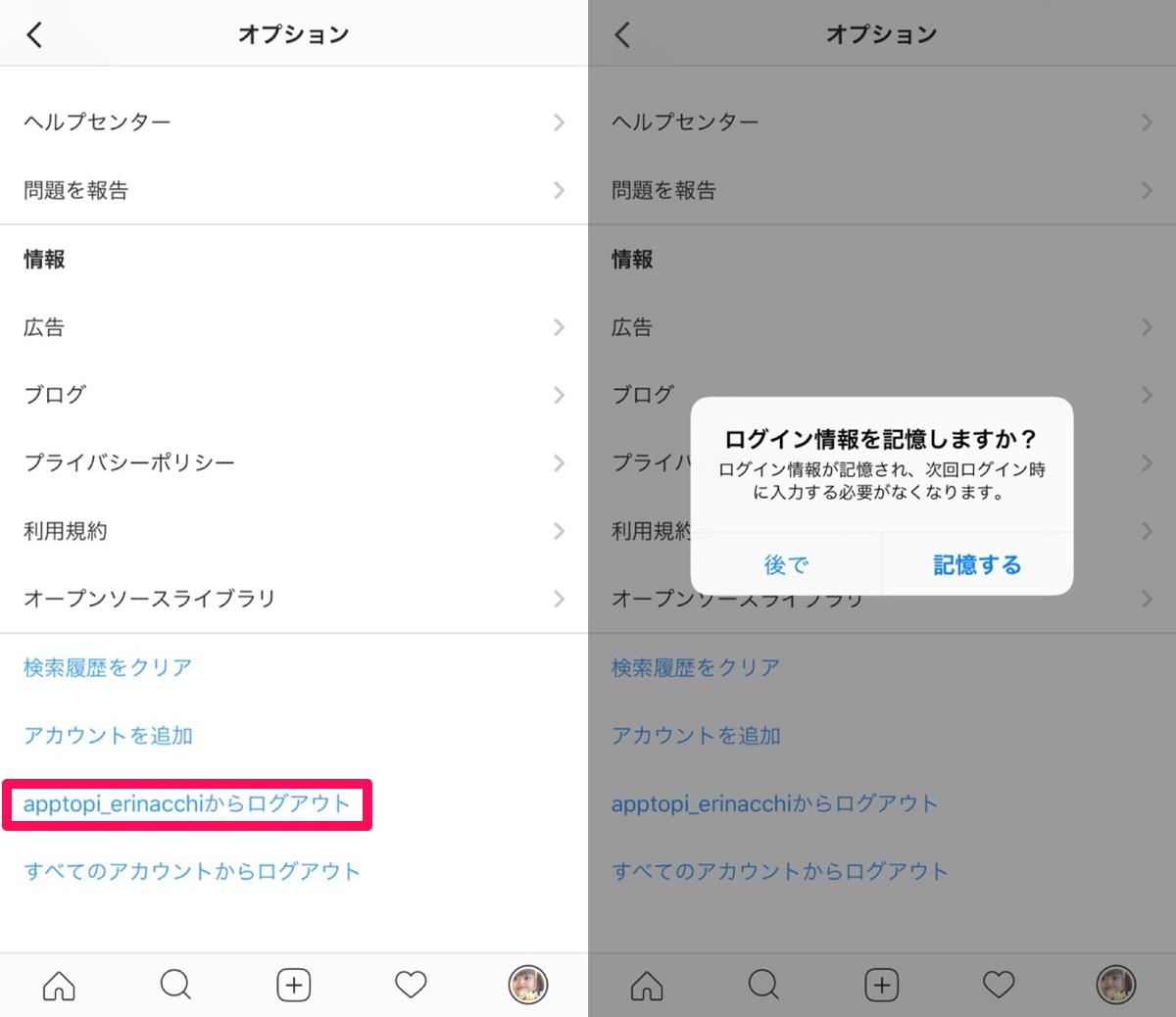 インスタのアプリで追加したアカウントをログアウトする方法
