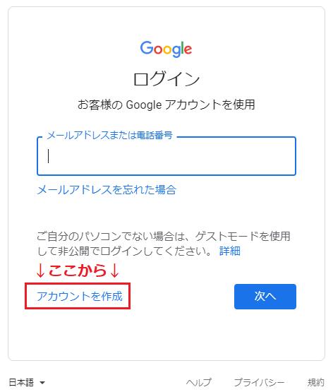 Googleアカウントのサインインページ