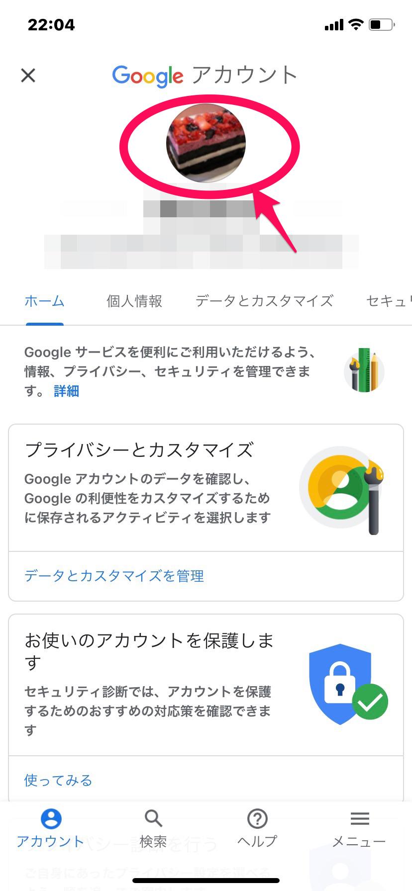 Googleアカウント情報ページ